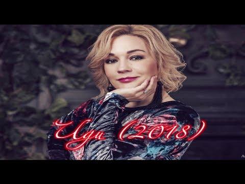 Иди - Татьяна Буланова (Премьера 2018)