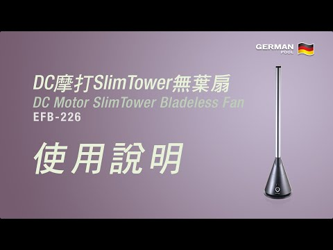 SlimTower Bladeless Fan EFB-126 Operation