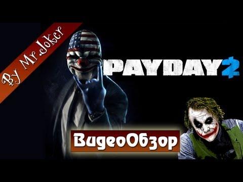 PAYDAY 2 - Обзор игры by Mr.Joker