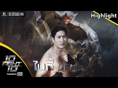 ROAD TO 10 FIGHT 10 | EP.29 | 03 ส.ค.62