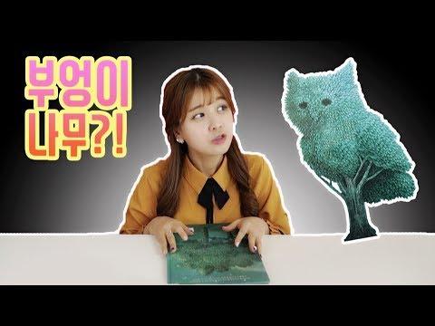 쌔미TV - 한밤중에 나타난 부엉이나무!! 따뜻한 화려한 그림 동화책 ( 한밤의 정원사 )