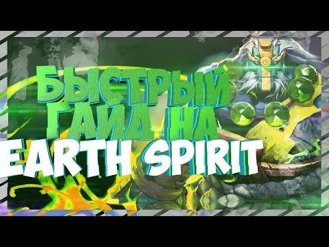 БЫСТРЫЙ ГАЙД НА EARTH SPIRIT/ЗЕМЛЯНАЯ ПАНДА