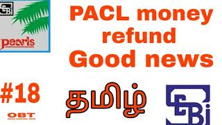 PACL news last Tamil | pacl money refund news |