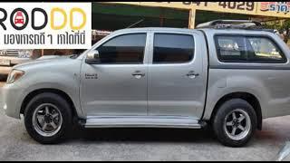 รถดีดี : 2007 TOYOTA HILUX VIGO, 3.0 G DBL CAB โฉม DOUBLE CAB