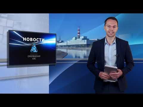 Десна-ТВ: Новости САЭС от 26.11.2019