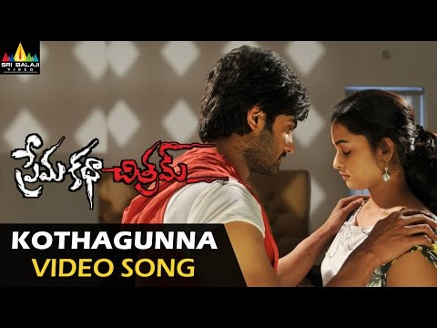Prema Katha Chitram Video Songs | Kothagunna Video Song | Sudheer Babu, Nandita | Sri Balaji Video