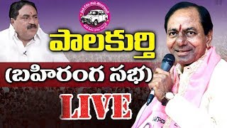 KCR's Speech at Palakurthi Public Meeting | Live Speech