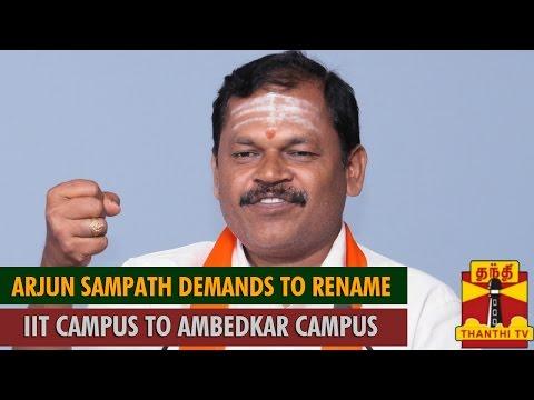 Arjun Sampath Demands to Rename the IIT Campus to Ambedkar Campus - ThanthI TV