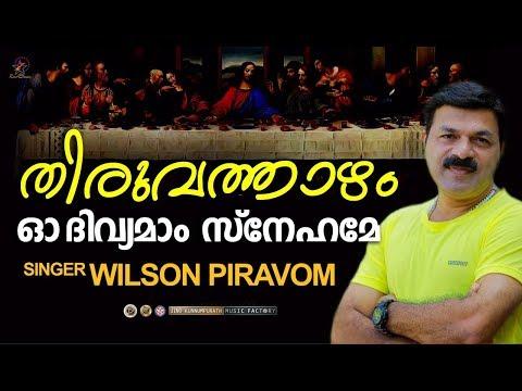 OH DIVYAMAM SNEHAME THIRUVATHAZHAM WILSON PIRAVOM Br. BINOJ...