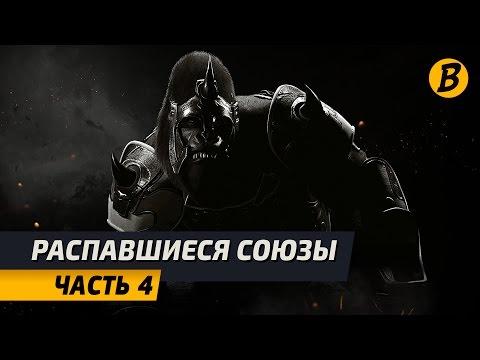 Injustice 2 - Распавшиеся союзы - Часть 4 (DUB)
