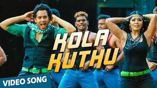 Kola Kuthu Official Video Song | Yuvan Yuvathi | Bharath | Rima Kallingal