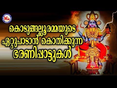 കൊടുങ്ങല്ലൂരമ്മയുടെ കേൾക്കാൻകൊതിക്കുന്ന ഭരണിപ്പാട്ടുകൾ   Hindu Devotional Songs Malayalam  DeviSongs