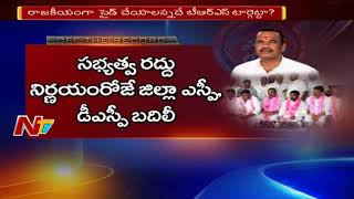 Why TRS Party Targets The Congress Leader  Komatireddy Venkat Reddy ? || Off The Record