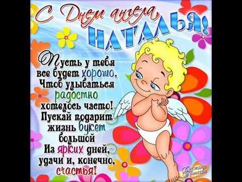 Поздравления с днем ангела шуточные