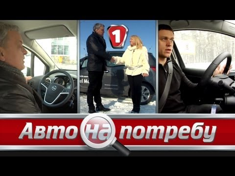 Opel Meriva, тест