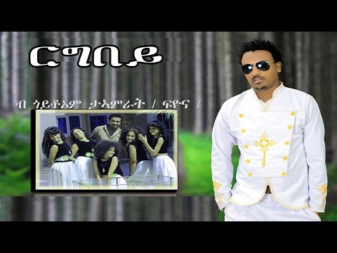 Goyteom Tamrat - Rigbey ርግበይ New Ethiopian Traditional Tigrigna Music (Official Video)