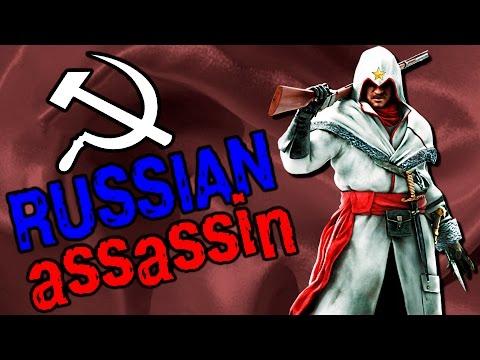 История РУCСКОГО АССАСИНА   Сюжет ЛУЧШЕ ТУПОГО Кредо Убийцы?!   Assassin's Creed