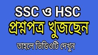 SSC And HSC Question Out   True or False    Education BD
