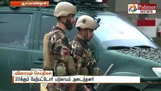 ஆஃப்கானிஸ்தானில் பல்வேறு தீவிரவாதத் தாக்குதல்களில் 23 பேர் பலி