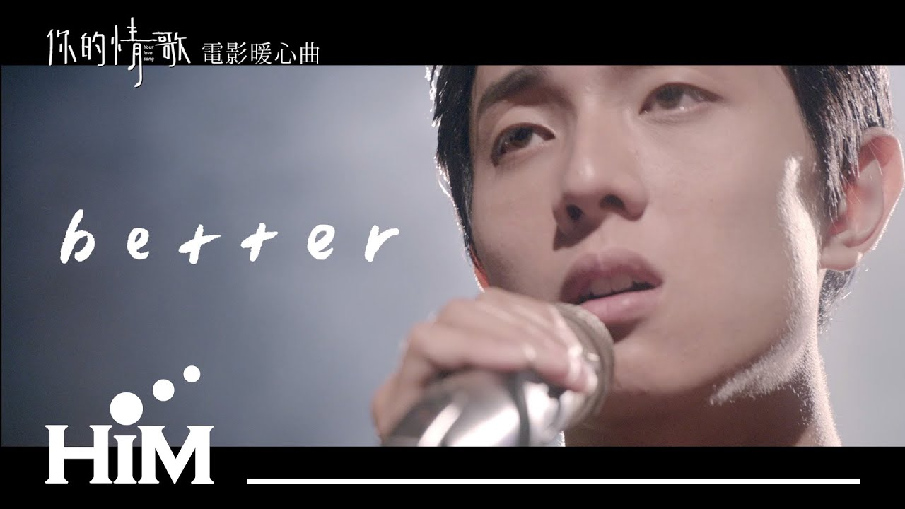 謝博安 [ Better ] Official Music Video (電影【你的情歌】暖心強打曲)
