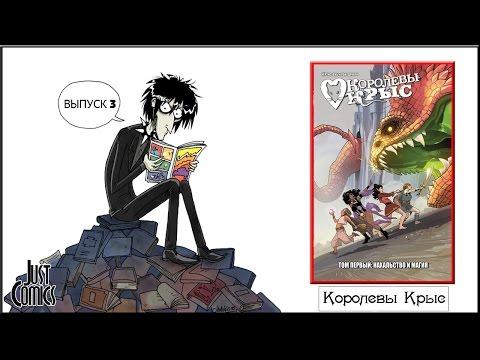 Королевы Крыс.  Том 1.  Нахальство и магия [Just Comics | Обзор]