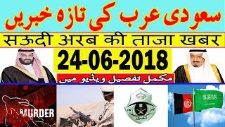 24-6-2018 News | Saudi Arabia Latest News | Urdu News | Hindi News Today | MJH Studio