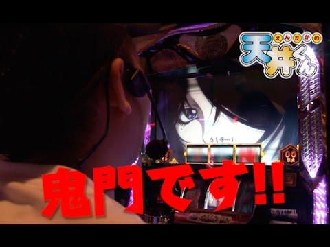 えんたかの天井くん #34【バジリスク~甲賀忍法帖~Ⅱ】