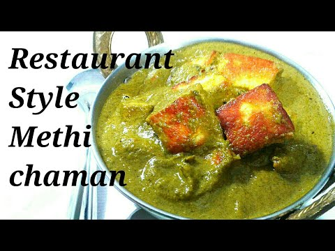 Restaurant Style Methi chaman || Methi chaman Recipe || #MethiChaman || Bharat ka khana returns