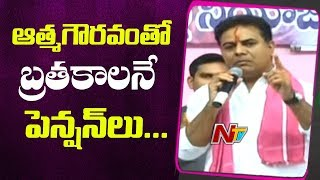 KTR Promised to Increase Pension Scheme If TRS Party Comes Back To Power Again | NTV