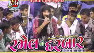 Download Ramel No Darbar      Gaman Santhal   Gujarati Ragadi & Halariya   FULL VIDEO SONG 3Gp Mp4