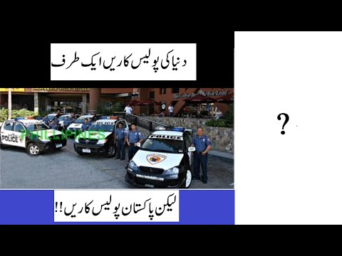 World Police Cars Must Watch They Are Really Styiish Youtube