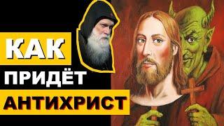Как придёт антихрист | Пророчества о РОСИИ, КИТАЕ, США, ТУРЦИИ | Апокалипсис
