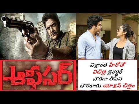 Officer Telugu Movie Review | ఆఫీసర్ మూవీ రివ్యూ | Kundabaddalu