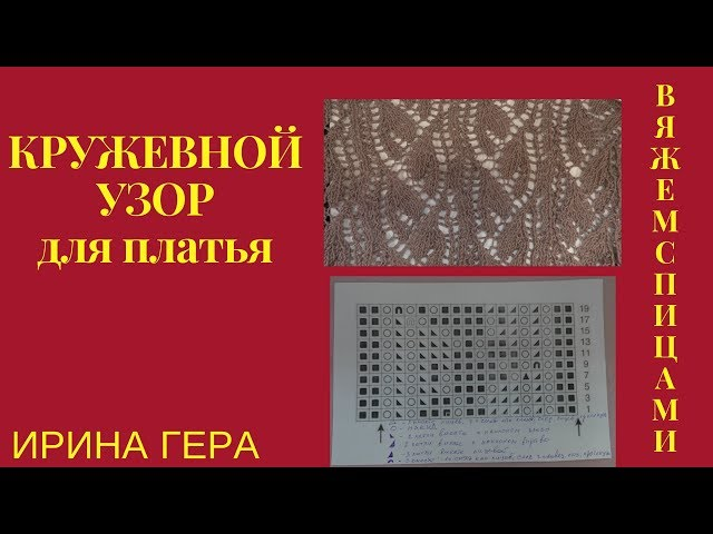Как вязать кружевной ажурный узор для платья Вязание спицами Ирина Гера