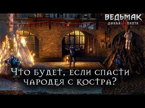 Ведьмак 3: Дикая Охота - Что будет, если спасти Чародея с костра