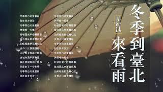 【单曲纯享】岳靖淇《冬季到台北来看雨》《中国新歌声》第5期 SING!CHINA EP 5 20160812 浙江卫视官方超清1080P 那英战队