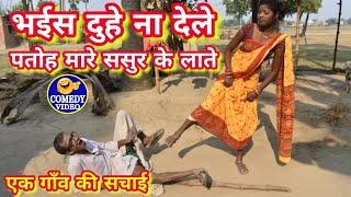 Bhojpuri Comedy video ll भईस दुहे ना देले लात मारेले ll bhais duhe na dele lat marker ll Funny Video