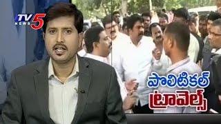 Political Leaders Misbehaviour on Government Officials | YS Jagan | Kesineni Nani