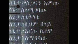 Yosef Kassa - Sele Meheretu