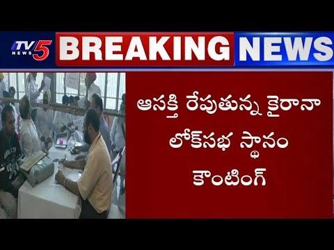 ఉత్కంఠగా బైపోల్స్ కౌంటింగ్ | By-Election Results 2018 | Kairana | TV5 News
