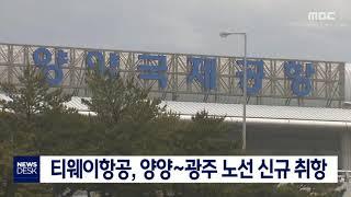 티웨이항공, 양양~광주 노선 신규 취항
