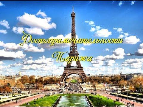 Достопримечательности Парижа.Топ 10 самых красивых мест.