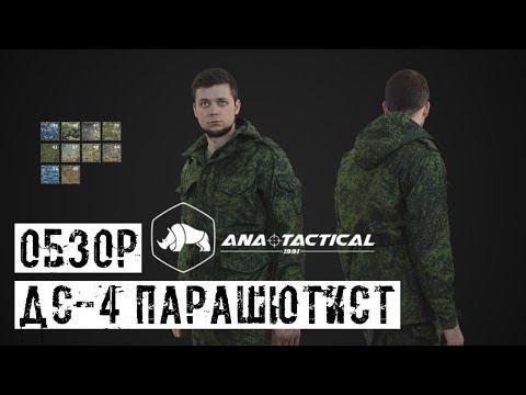 [ОБЗОР] Костюм ДС-4 Парашютист от AnA tactical