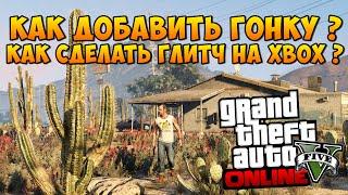 GTA 5 Online - Как Добавить Гонку? & Как Сделать Глитч на Xbox?