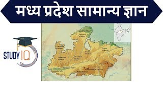Madhya Pradesh Static GK Part 1 - MPPSC Vyapam Patwari MPSI MP PCS Police Teachers Recruitment Jobs