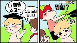 도티&봄수 VS 코아 죽음의 2:1 매치 EP.END 실전 [게임 코아]