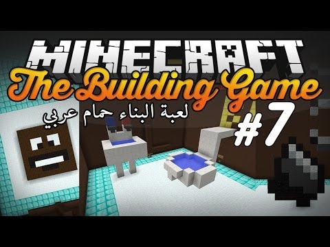Fir4sGamer Minecraft: The Building Game #7 لعبة البناء