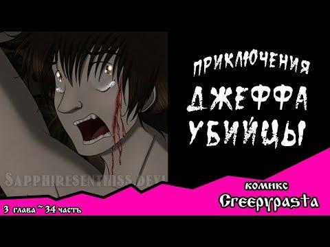 Приключения Джеффа   (комикс  Creepypasta) 3 глава~ 34 часть