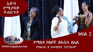 Ethiopian Acting Contest- Yemaleda kokeboch S3 Final B
