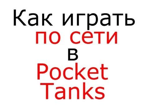Как играть по сети в Pocket Tanks